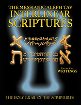 Messianic Aleph Tav Interlinear Scriptures Volume Two the Writings, Paleo and Modern Hebrew-Phonetic Translation-English, Bold Black Edition Study Bible
